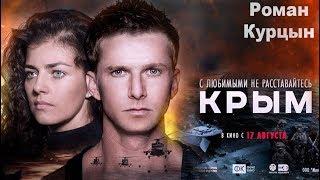 Крым – Тизер-Трейлер 2017 . Роман Курцын .