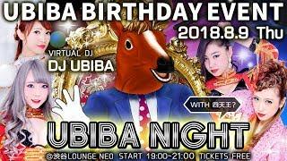 [LIVE] 【DJ UBIBA 】UBIBA NIGHT【アニソンDJ】
