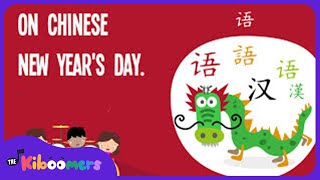 Chinese New Year Song for Kids With Lyrics | Dragon Dance Music | Dragon Dance Song for Children