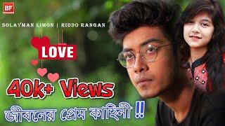 vuclip Solayman limon | RIddo Rangan এর জীবনের প্রেম কাহিনী !! New Bangla Sad Song 2019 | Bindass Fun BD