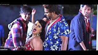Download Hindi Video Songs - Tu Cheez Badu Naya Naya | Pawan Singh | Hot Bhojpuri Song | Sangram | HD