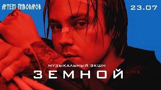 АРТЕМ ПИВОВАРОВ - Музыкальный экшн «ЗЕМНОЙ» (live)