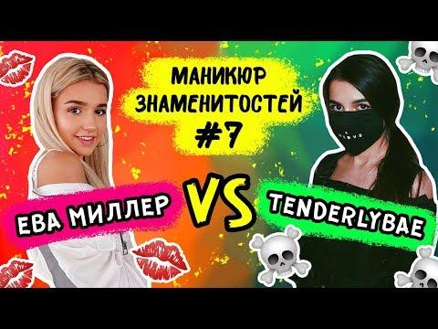 МАНИКЮР ЗНАМЕНИТОСТЕЙ #7! ЕВА МИЛЛЕР vs TENDERLYBAE!