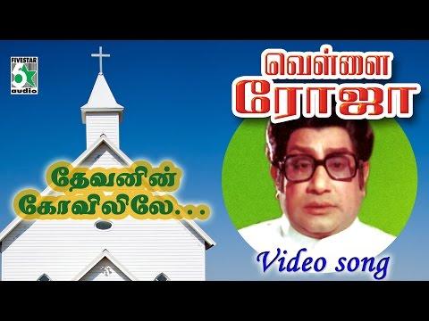 Devanin Kovililae Vellai Roja Tamil Movie HD Video Song