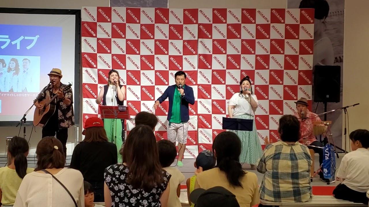 『カリブ』 2019年8月17日 ダイナマイトしゃかりきサーカス SOONERS ...