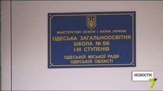 В Одессе на уроке физкультуры десятиклассницу сбила машина