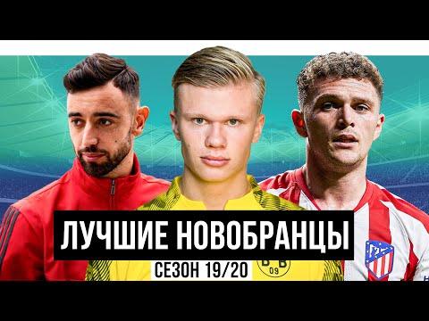 10 ЛУЧШИХ Трансферов Сезона 2019/20