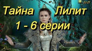Тайна Лилит 1 - 6 серии ( сериал 2021 ) Анонс ! Обзор / содержание серий. Менталистка