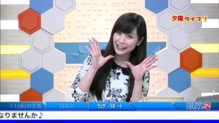 SOLiVE24 (SOLiVE サンセット) 2017-01-11 16:45:27〜