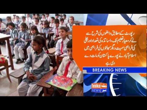 Islamabad has high standards of education in public schools