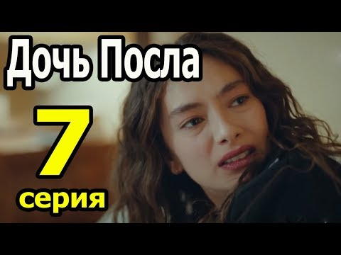 Дочь посла 7 серия русская озвучка
