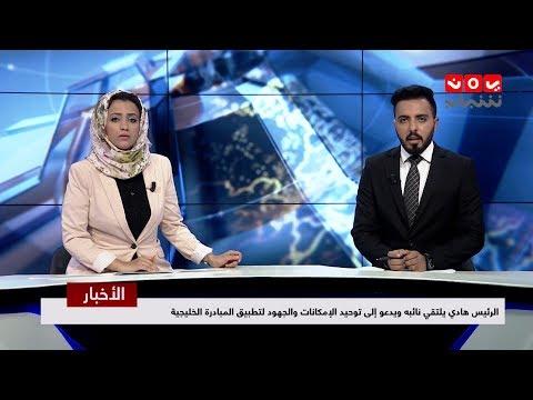 اخر الاخبار 18 - 10 - 2018 | تقديم هشام الزيادي  واماني علوان | يمن شباب
