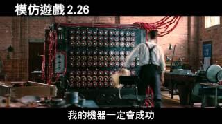 模仿遊戲終極預告2/26上映