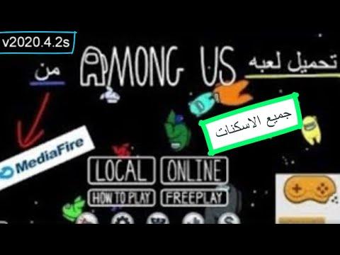 كيفية تحميل لعبة among us للكمبيوتر