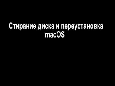 Стирание и переустановка MacOS