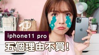 超失望。五個後悔買蘋果IPHONE11pro的理由!! 我要跟你分手~