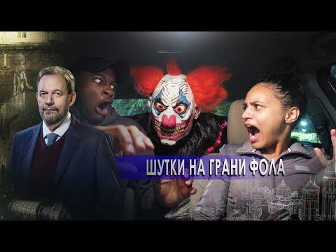 Шутки на грани фола. Неизвестная история (26.10.2020).