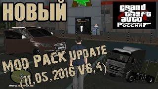 GTA-CRMP RP (3 сервер).  Новый Mod Pack Update (V6.4 11.05.2016)