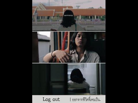 """หนังสั้น """"Log out"""" ออกจากระบบ [Short Film]"""