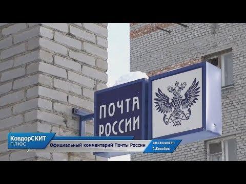 Официальный комментарий Почты России