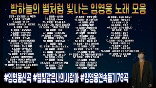 밤하늘의 별처럼 빛나는 임영웅 노래모음 76곡. 76 songs by Limyoungoong that shines like the stars in the night sky.
