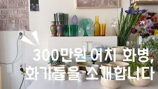 Soma 정보공개편 | 화병, 화기 정보공유 / 내돈내…