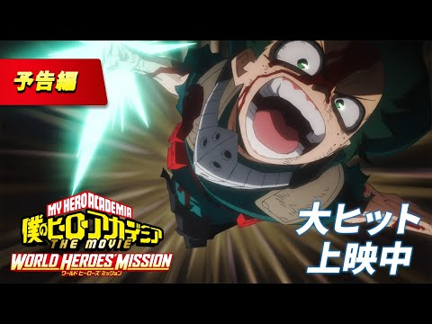 『僕のヒーローアカデミア THE MOVIE ワールド ヒーローズ ミッション』予告【8月6日(金)公開】