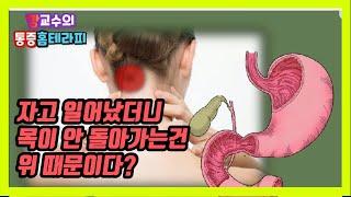 송파통증체형관리 아침에 목이 안 돌아가는 이유와 해결방…