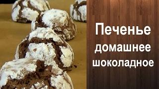 Печенье домашнее шоколадное