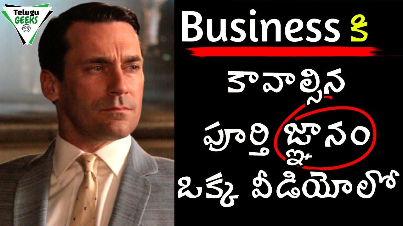 Business కి కావాల్సిన పూర్తి జ్ఞానం ఒక్క వీడియోలో | How To Start A Business In Telugu