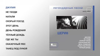 Шериф - Легендарные песни (official audio album)
