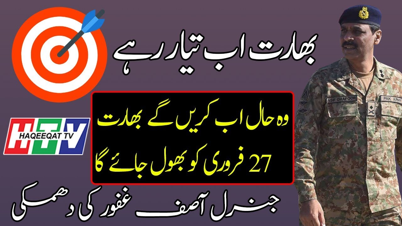 Perfect Reply of Asif Ghafoor to Set the Future Direction