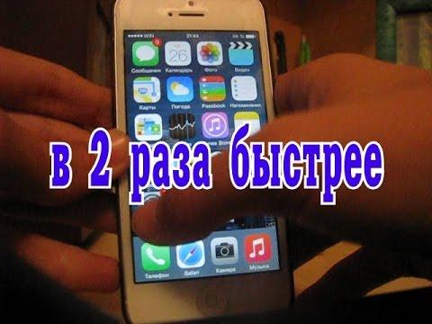 Как сделать так чтобы айфона заряжался быстрее 325