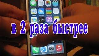 Что сделать чтобы Iphone заряжался в 2 раза быстрее??