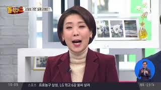 北 응원단이 쓴 '김일성 가면' 정체에 갑론을박