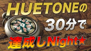OUC48プロジェクト「HUETONEの30分で達成しNight★」20200528