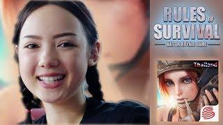 Rules of Survival (RoS) - Jannine Weigel (พลอยชมพู)