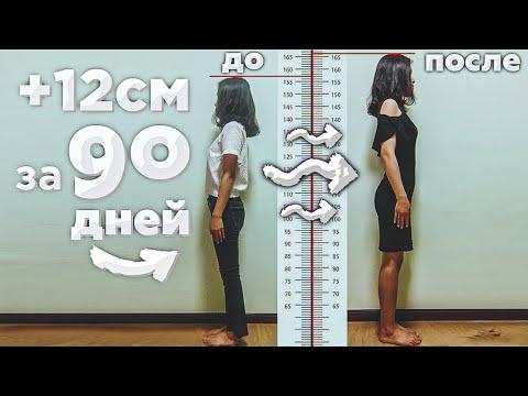 Как ВЫРАСТИ на 12 см за 60 дней! Увеличение Роста за 3 месяца. История Увеличения Роста от модели.