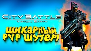 ШИКАРНЫЙ PVP ШУТЕР - ШИМОРО В CityBattle Virtual Earth