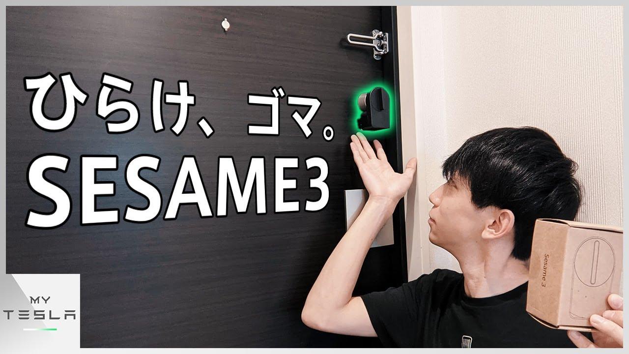玄関の鍵が自動で開く!SESAME3導入レビュー【トシのガジェット部屋】