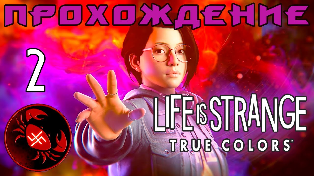 Life is Strange: True Colors (часть 2)