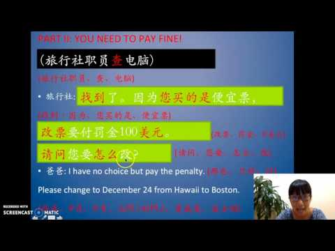 L7 D2 Chinese Text 1 Changing a Ticket with the Travel Agency