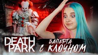 БЕГАЮ ОТ КЛОУНА ► Death Park: Хоррор Игра с Ужасным Клоуном ► Хоррор игры прохождение