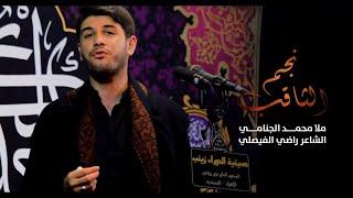 نجم الثاقب | محمد الجنامي