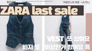 ZARA Sale Unboxing / Last Chan…