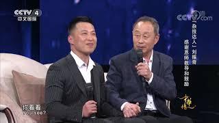 《中华情》 20190818  CCTV中文国际