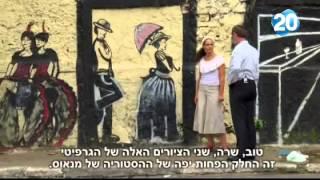 יהודי עולמי - מנאוס (ברזיל)