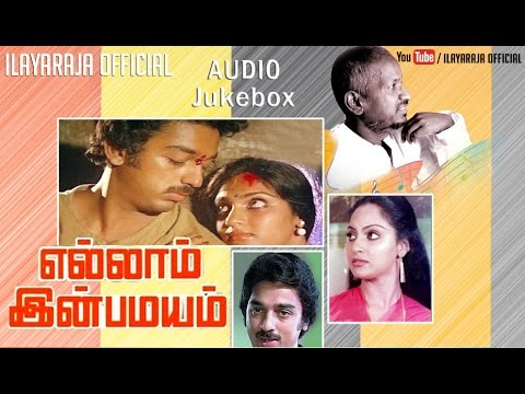 Ellam Inba Mayam | Audio Jukebox | Kamal Hassan | Ilaiyaraaja Official