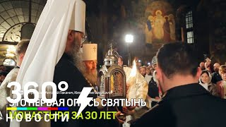Верующих не пускают к мощам лавры в Киеве