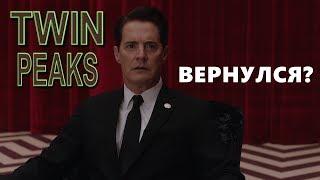 Твин Пикс 3-й сезон Первые впечатления (Дэвид Линч ты ошалел?)